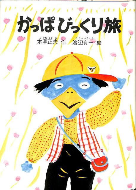 かっぱびっくり旅 木暮正夫 渡辺有一 | 古本よみた屋 古い本、買います。