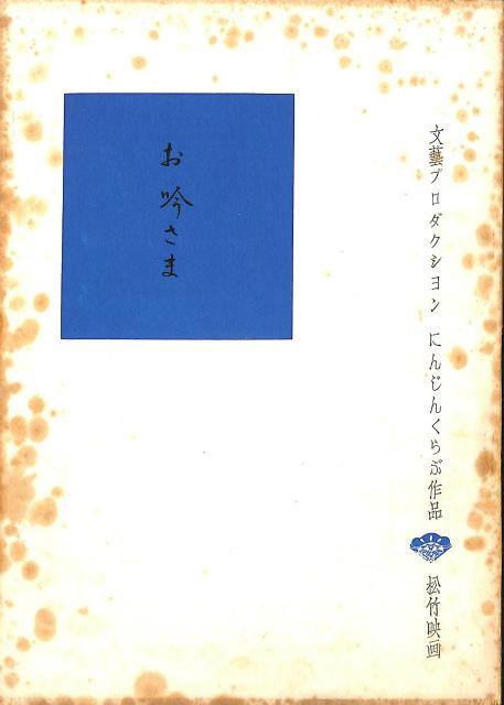 お吟さま 台本 文藝プロダクション にんじんくらぶ作品 今東光原作 ...
