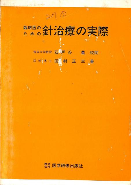 古本よみた屋 おじいさんの本、買います。CATEGORY 精神世界関連