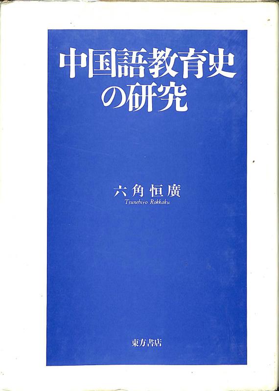 中国語教育史の研究 六角恒廣 | 古本よみた屋 おじいさんの本、買います。