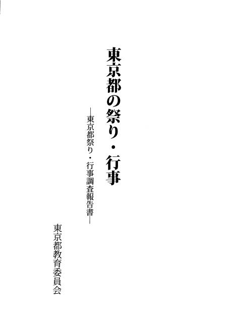 教育 会 委員 都 東京