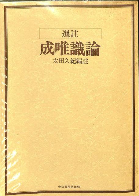 選註 成唯識論 太田久紀 編註   古本よみた屋 おじいさんの本、買います。