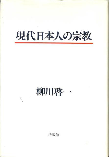 現代日本人の宗教 柳川啓一 | 古本よみた屋 おじいさんの本、買います。