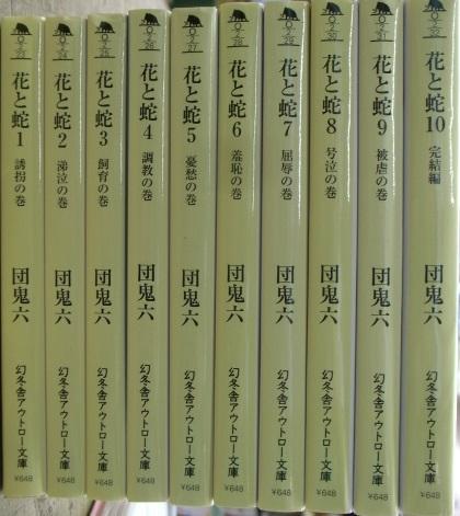 花と蛇 幻冬舎アウトロー文庫 全10冊揃 団鬼六   古本よみた屋 ...