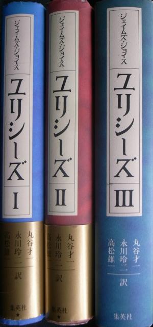 ユリシーズ 全3巻揃い ジェイムズ・ジョイス 丸谷才一 谷川玲二 高松 ...