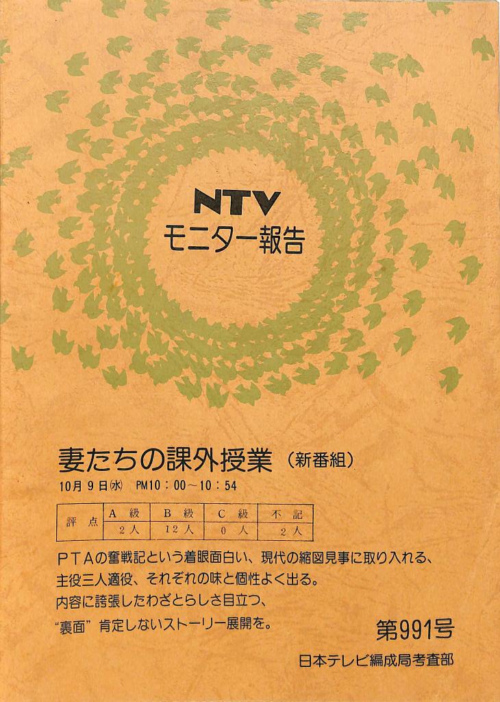 古本よみた屋 おじいさんの本、買います。もしもあなただったら 第33回 言葉づかい NTV放送台本61の345号 内村直也YOU MAY ALSO LIKE...REVIEWS(0)